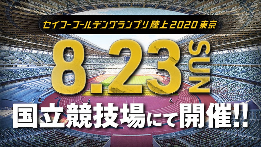 Tokyo athletics meet set for August 23