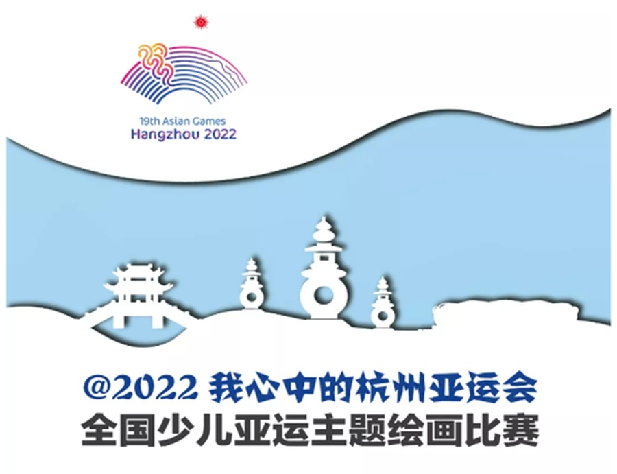 Hangzhou 2022 organises children's art competition